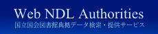 国立国会図書館典拠データ検索・提供サービス(Web NDL Authorities)用バナー